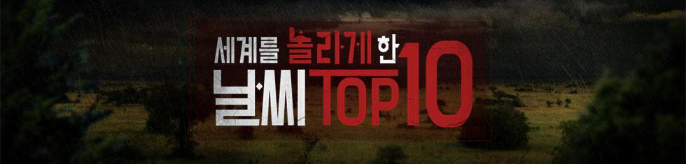 세계를 놀라게 한 날씨 TOP10