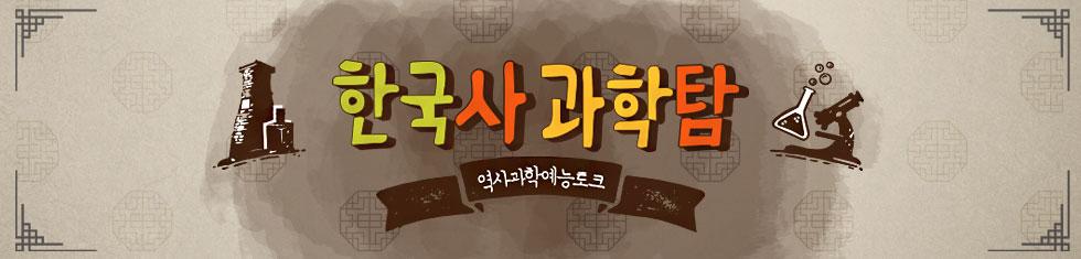 한국사 과학탐