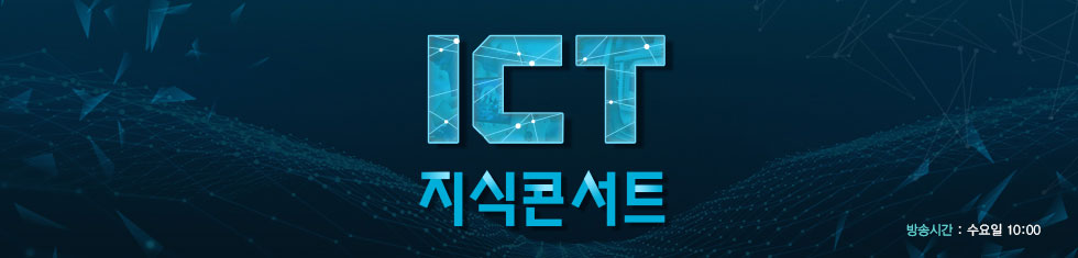 ICT 지식콘서트