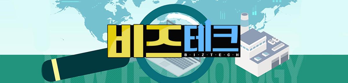 비즈테크 (BIZ TECH)