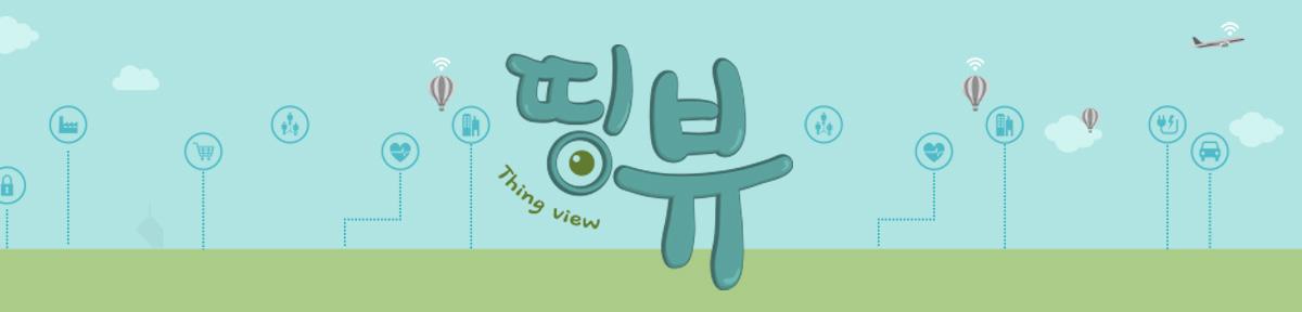 띵 뷰(Thing View)