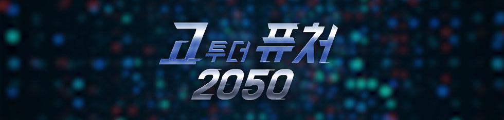 고투더퓨처 2050