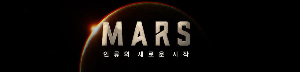 마스 : 인류의 새로운 시작
