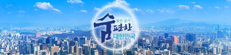 맑은 공기, 숨 편한 대한민국
