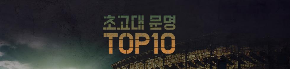 초고대문명 TOP10
