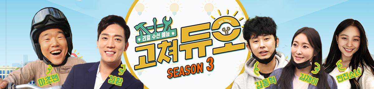 리얼수선예능 고쳐듀오 시즌2