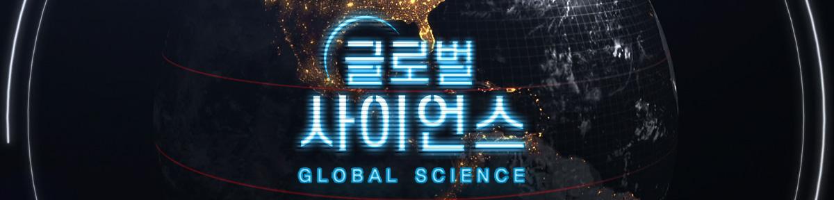 글로벌 사이언스
