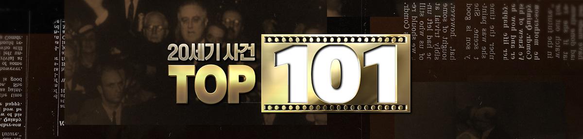 20세기 사건 TOP101